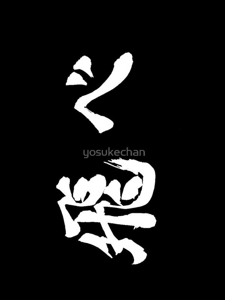 Fly (飛べ) - Haikyuu!! (White) by yosukechan