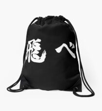 Fly (飛べ) - Haikyuu!! (White) Drawstring Bag