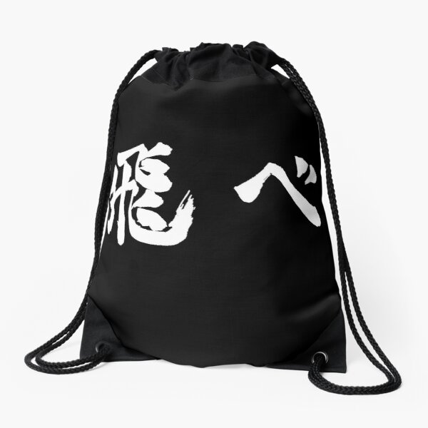 Fly (飛べ) - Haikyuu!! (White) Drawstring Bag