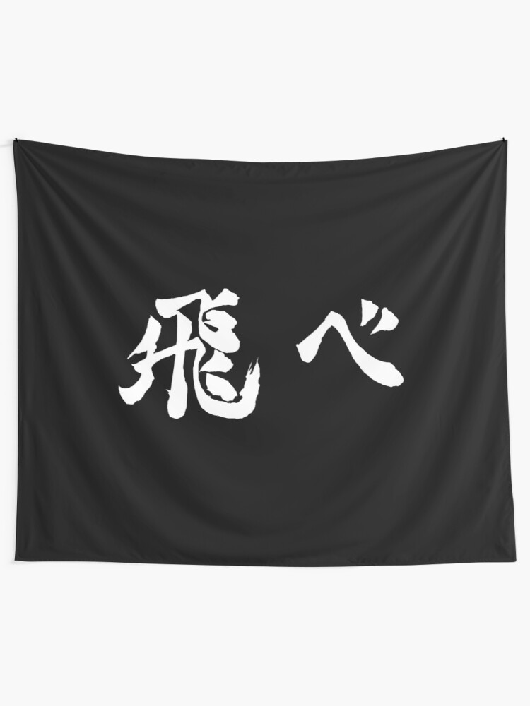 Alternate view of Fly (飛べ) - Haikyuu!! (White) Tapestry
