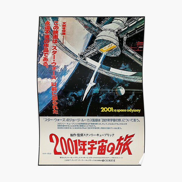 2001 Space Odyssey Japanese       Poster