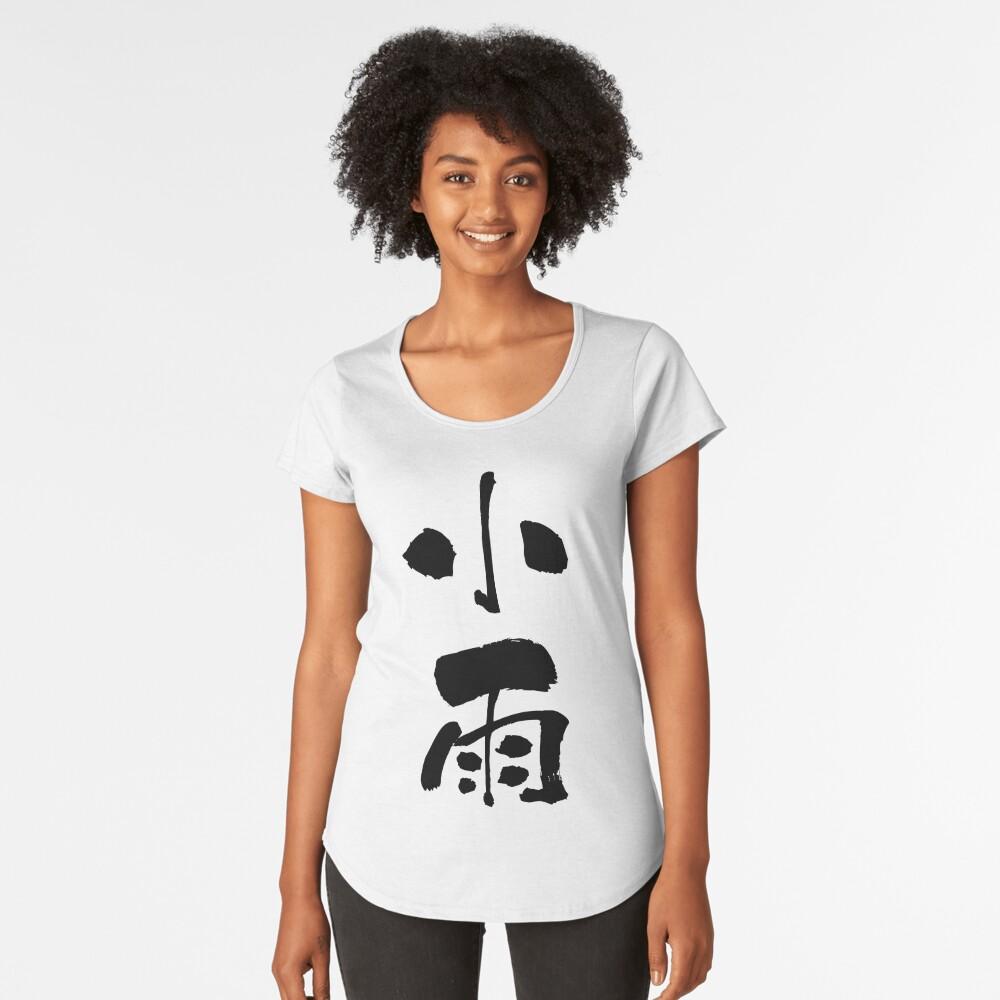 """小雨 (kosame) - """"drizzle"""" (noun) — Japanese Shodo Calligraphy Premium Rundhals-Shirt"""