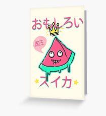 Juicy King Watermelon Greeting Card