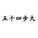 Gojushiho Dai (Shotokan Karate Kata) in Japanese by martialarts-jpn