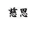 Jion (Shotokan Karate Kata) in Japanese by martialarts-jpn