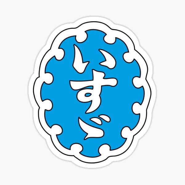Classic Isuzu Logo with Hiragana Sticker