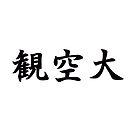 Kanku Dai (Shotokan Karate Kata) in Japanese by martialarts-jpn