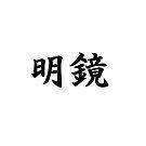 Meikyo (Shotokan Karate Kata) in Japanese by martialarts-jpn