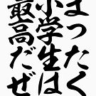Ro Kyu Bu! SS by nintendino