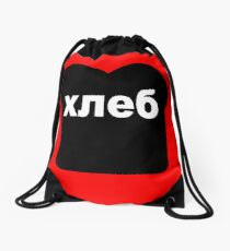 хлеб - Russian Black Bread Drawstring Bag