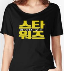 Awaken Women's Relaxed Fit T-Shirt