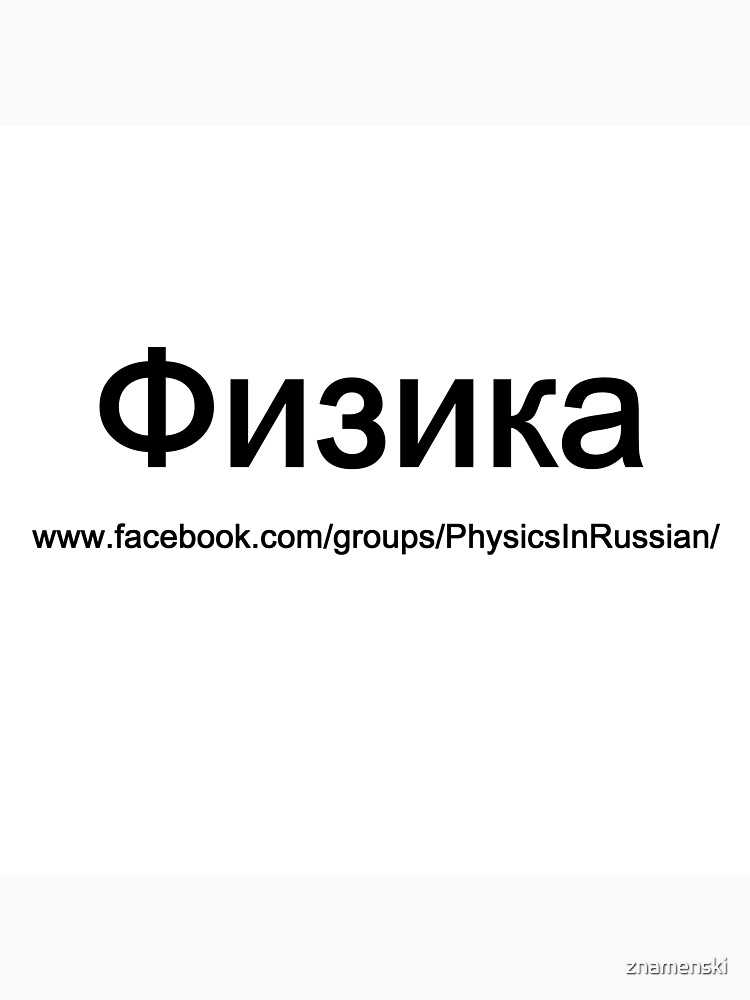 #Физика - Общедоступная #группа, #Physics in #Russian by znamenski