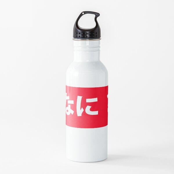 Nani x Supreme  Water Bottle
