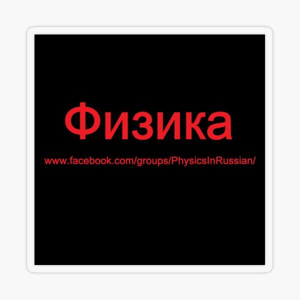 #Физика - Общедоступная #группа, #Physics in #Russian Transparent Sticker