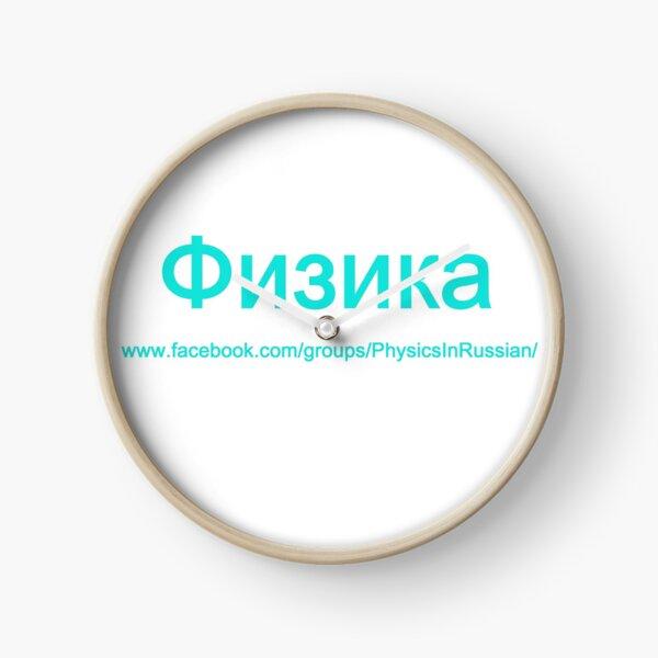 #Физика - Общедоступная #группа, #Physics in #Russian Clock