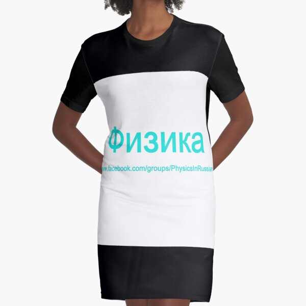 #Физика - Общедоступная #группа, #Physics in #Russian Graphic T-Shirt Dress