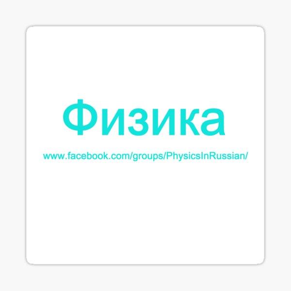 #Физика - Общедоступная #группа, #Physics in #Russian Sticker