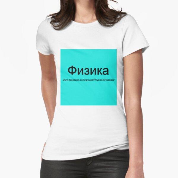 #Физика - Общедоступная #группа, #Physics in #Russian Fitted T-Shirt