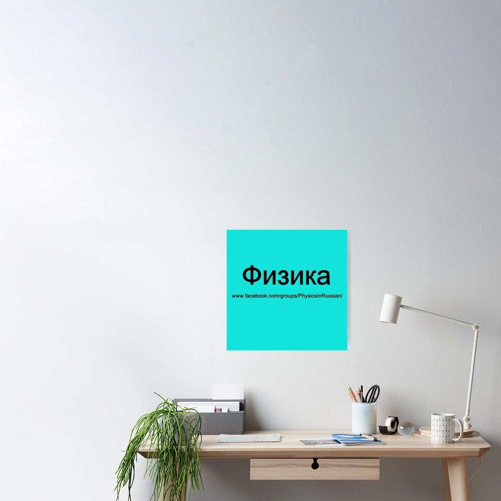 #Физика - Общедоступная #группа, #Physics in #Russian Poster