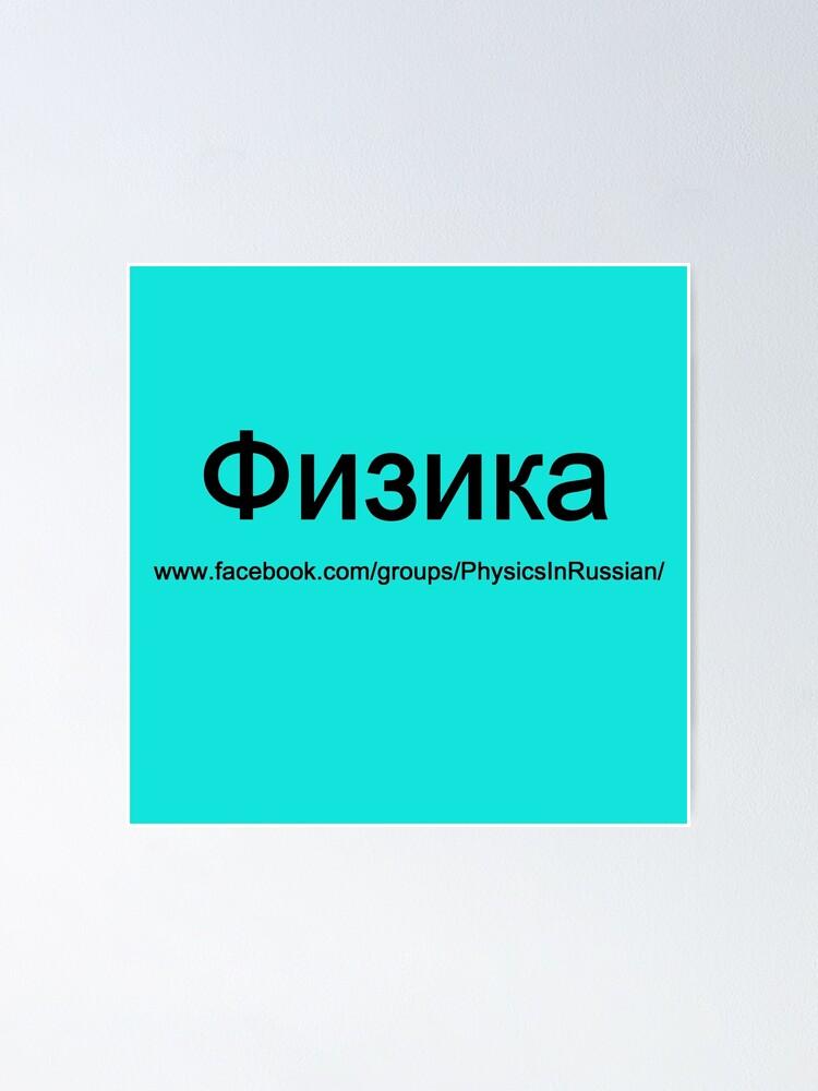 Alternate view of #Физика - Общедоступная #группа, #Physics in #Russian Poster