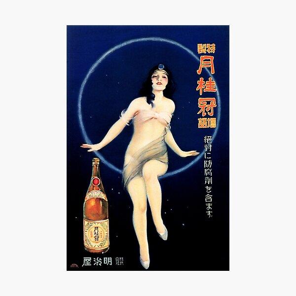 JAPAN GEKKEIKAN SAKE Alcohol Beverage Vintage Japanese Advertisement Photographic Print