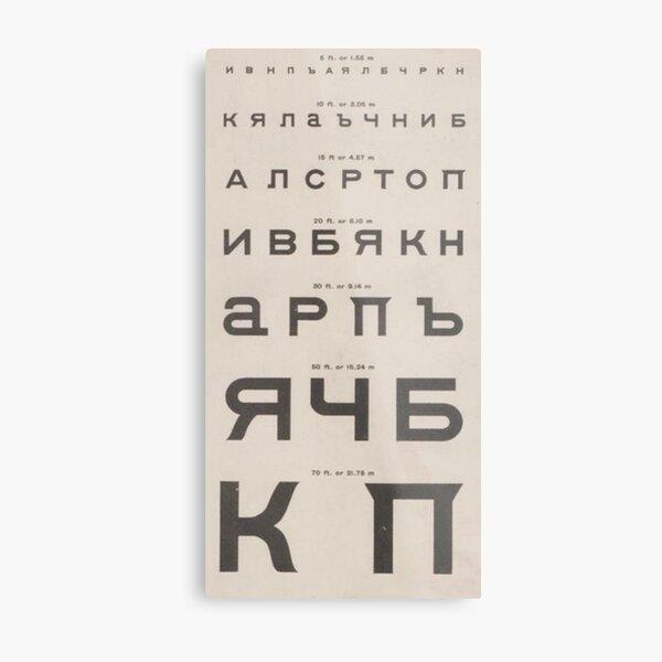 Vintage Cyrillic Eye Chart Metal Print