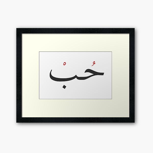 Love in Arabic Framed Art Print