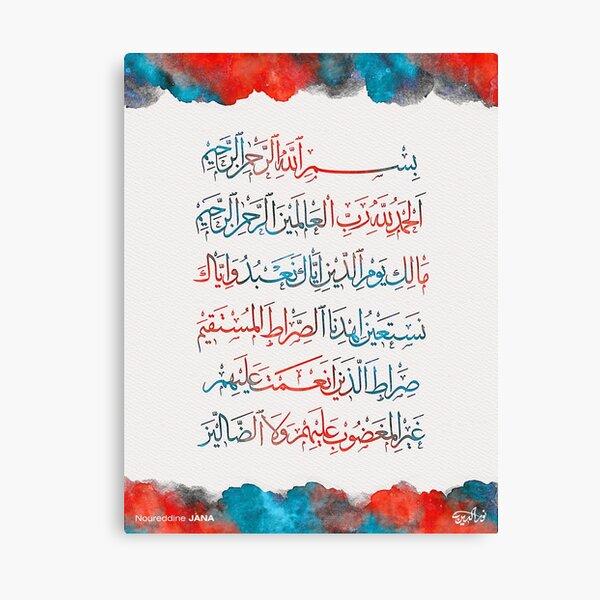 Al-Fatihah - Digital Colorful Arabic Calligraphy Canvas Canvas Print