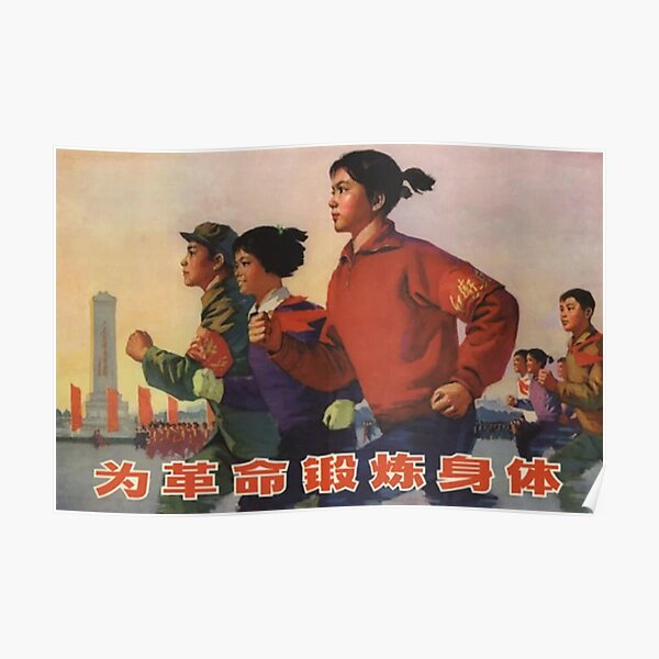 """""""Exercise For The Revolution"""" China, 1975 Poster"""