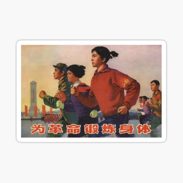 """""""Exercise For The Revolution"""" China, 1975 Sticker"""