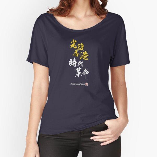 Liberate Hong Kong Revolution of our Times 光復香港 時代革命  #freeHongKong - Original Design Relaxed Fit T-Shirt