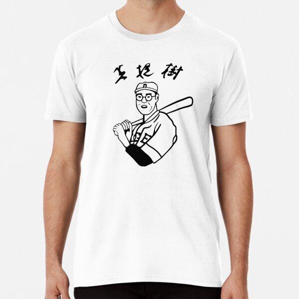 Big Lebowski Baseball T-Shirt Premium T-Shirt