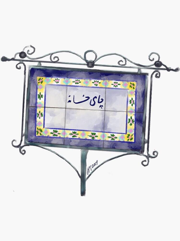 A Tehran Tea House Sign by LITDigitalArt