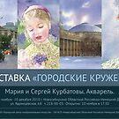 Our Watercolor Exhibition in Novo by Sergei Kurbatov