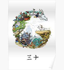 Tribute Kanji Poster