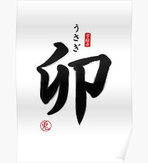 卯 Usagi (rabbit) Poster
