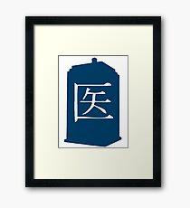 Doctor Who Kanji Framed Print