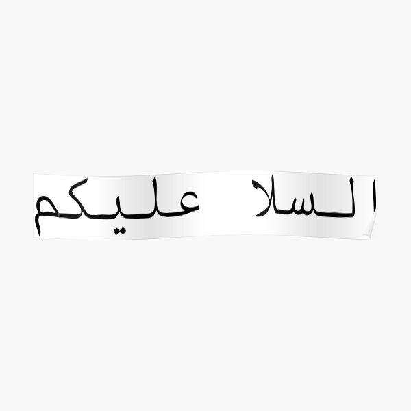 Alaikum es arabic selamu How to