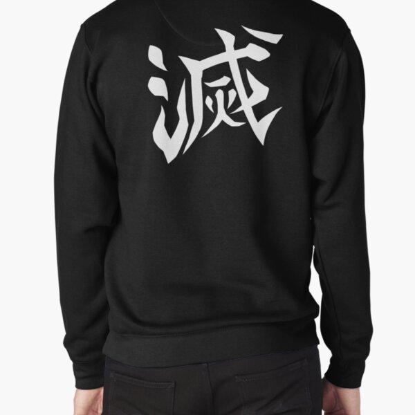 Demon Slayer Corps DESTROY Design (RETOUR) Sweatshirt épais