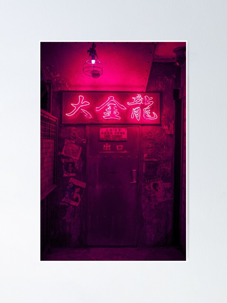 Alternate view of I see a red door Poster