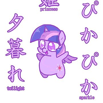 Japanese Princess Twilight Sparkel design by quhz