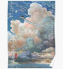 Post the trip of chihiro (spirited away). Poster