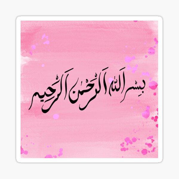 Bismillah 1 Watercolor Sticker