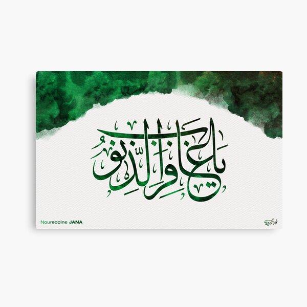 Islamic Arabic Calligraphy - Canvas Islamic Art - The Forgiver of sins Canvas Print