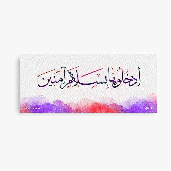 Islamic Arabic Calligraphy - Canvas Islamic Art - Enter it peacefully safe Canvas Print