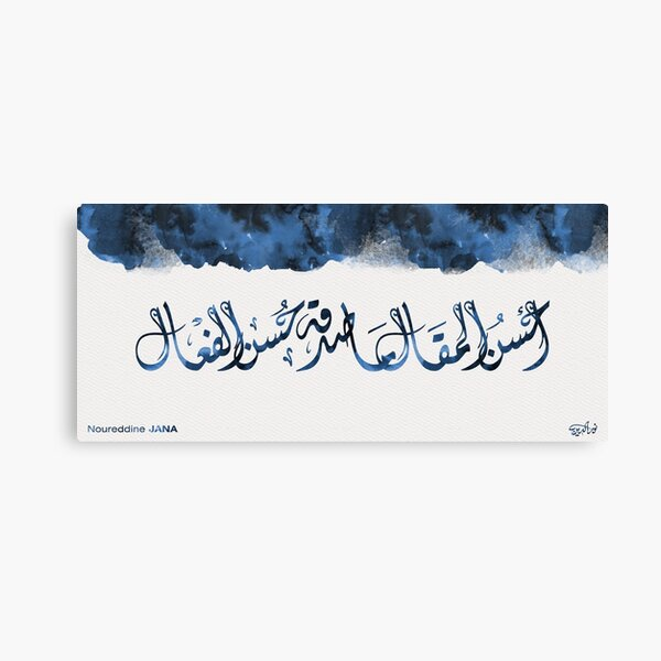 Islamic Arabic Calligraphy - Canvas Islamic Art - The best of what is said is what is followed by good deeds Canvas Print