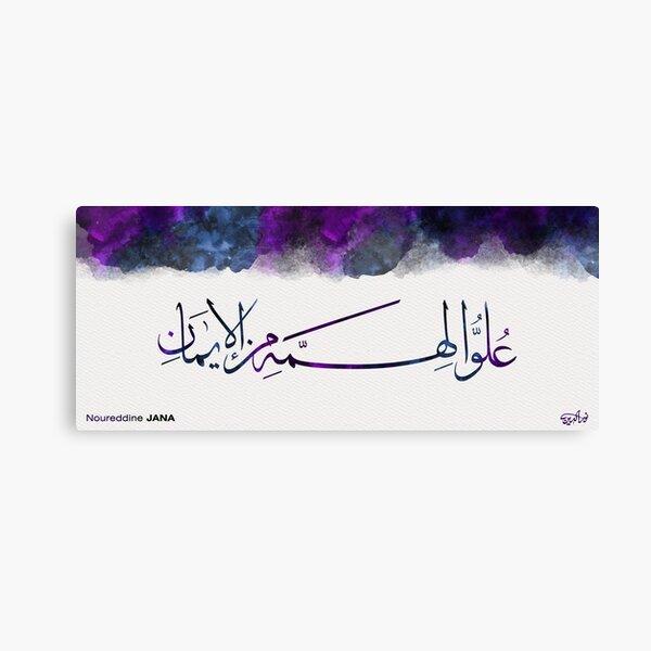 Islamic Arabic Calligraphy - Canvas Islamic Art - The height of the vigor of faith Canvas Print