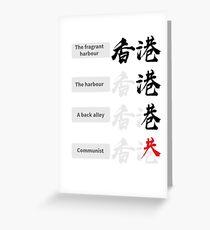 HONG KONG - How Hong Kong is Becoming Communist Greeting Card