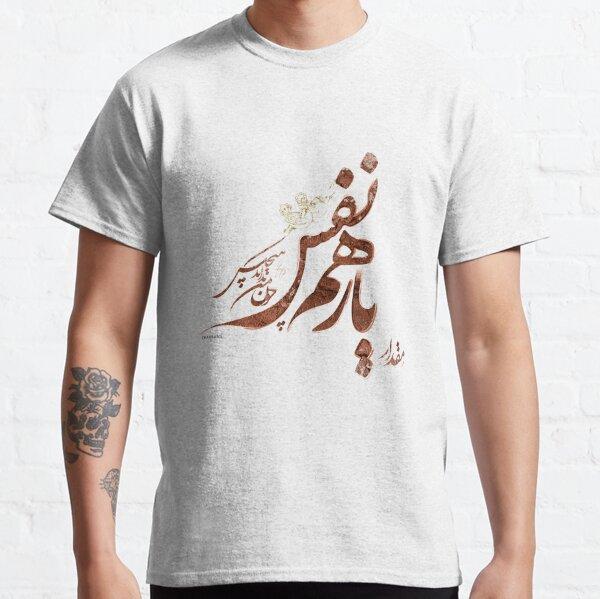 Yar e Hamnafas - Persian Poetry Calligraphy  Classic T-Shirt
