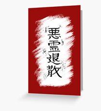 Sailor Mars - Begone Evil Spirit Greeting Card